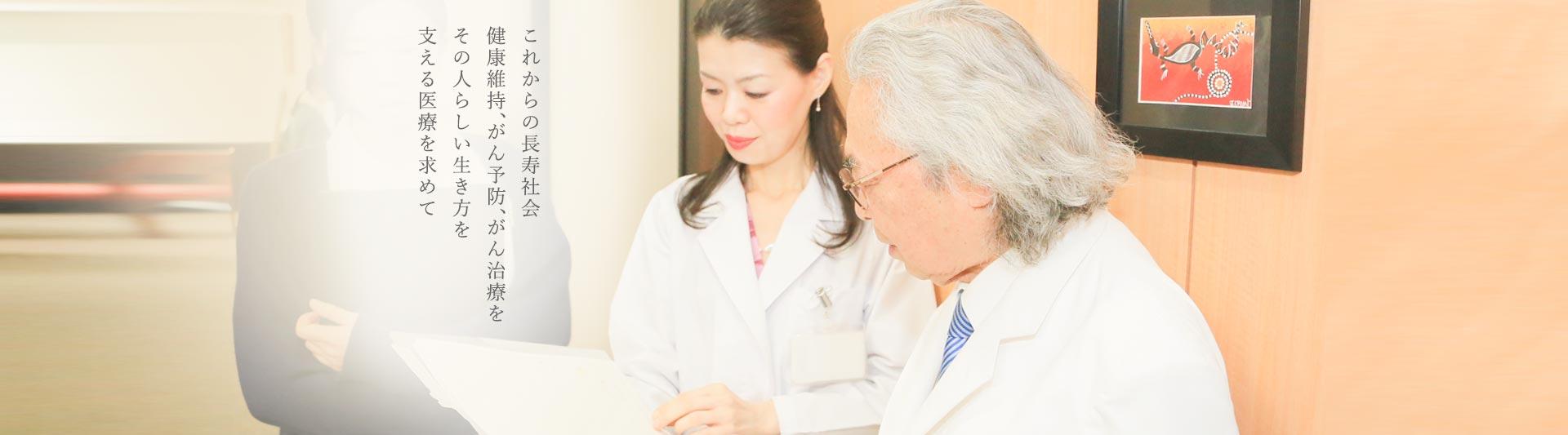 これからの長寿社会 健康維持、がん予防、がん治療を その人らしい生き方を 支える医療を求めて
