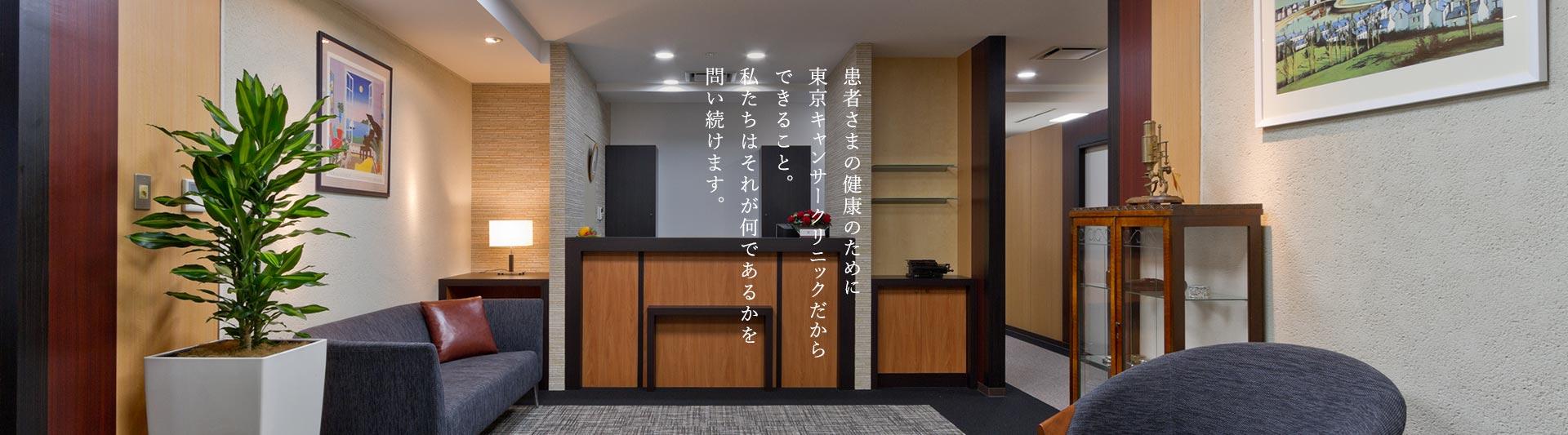 患者さまの健康のために東京キャンサークリニックだからできること。私たちはそれが何であるかを 問い続けます。